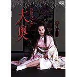NIKKATSU COLLECTION 徳川の女帝 大奥 [DVD]