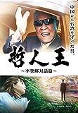 【映画パンフレット付き】哲人王〜李登輝対話編〜 DVD