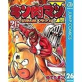 キン肉マンII世 究極の超人タッグ編 26 (ジャンプコミックスDIGITAL)