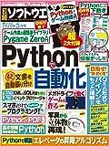 日経ソフトウエア 2020年 5 月号