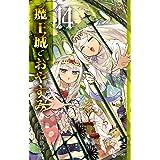 魔王城でおやすみ(14) (少年サンデーコミックス)