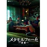 メタモルフォーゼ/変身 [DVD]