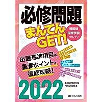 必修問題まんてんGET! 2022 (看護師国家試験対策ブック)