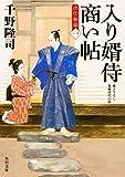 入り婿侍商い帖 出仕秘命 (一) (角川文庫)