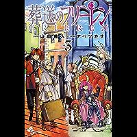 葬送のフリーレン(3) (少年サンデーコミックス)
