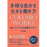 多様な自分を生きる働き方 COLLABOWORKS: 誰にでもできる複業のカタチ