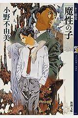 魔性の子 十二国記 0 (新潮文庫) 文庫