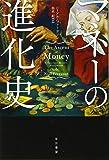 マネーの進化史 (ハヤカワ・ノンフィクション文庫)
