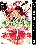 アサシンズプライド 2 (ヤングジャンプコミックスDIGITAL)