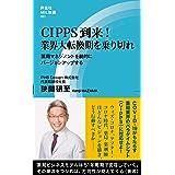 CIPPS到来! 業界大転換期を乗り切れ 薬局マネジメントを劇的にバージョンアップする (評言社MIL新書)