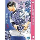 群青にサイレン 3 (マーガレットコミックスDIGITAL)