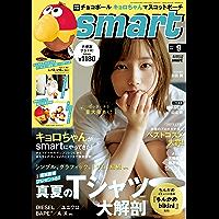 smart 2021年9月号 [雑誌]