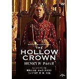 嘆きの王冠 ホロウ・クラウン ヘンリー四世 第二部 【完全版】 [DVD]