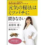元気の秘法はミツバチに聞きなさい ビーポーレン・プロポリス 生命力を高める愛のスーパーフード