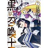 黒の召喚士 7 (ガルドコミックス)