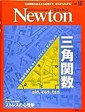Newton(ニュートン) 2019年 10 月号 [雑誌]