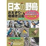 日本の野鳥 さえずり・地鳴き図鑑 増補改訂版 スマホ・PCで鳴き声を聴き分ける全192種 (コツがわかる本!)
