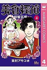 美食探偵 明智五郎 4 (マーガレットコミックスDIGITAL) Kindle版