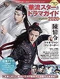 華流スター&ドラマガイド 2020 (COSMIC MOOK)