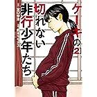 ケーキの切れない非行少年たち 2巻: バンチコミックス