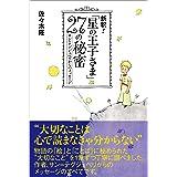 新釈!「星の王子さま」27の秘密: サン=テグジュペリからのメッセージ