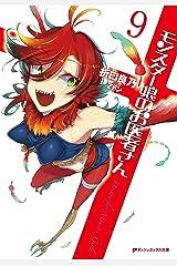 モンスター娘のお医者さん 9 (ダッシュエックス文庫DIGITAL) Kindle版