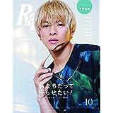 Ray(レイ) 2021年10月号 平野紫耀&ジャニーズJr.ありVer.