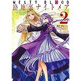 MELTY BLOOD 路地裏ナイトメア(2) (角川コミックス・エース)