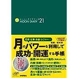 ムーン・ダイアリー'21