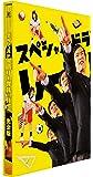 【Amazon.co.jp限定】スペシャルドラマ「リーガル・ハイ」 完全版(コースターセット付) [DVD]