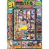 91時間バトル the DVD プレミアムBOX 熱闘!ホームランダービー