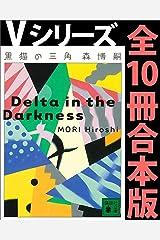 Vシリーズ全10冊合本版 (講談社文庫) Kindle版