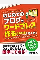 はじめてのブログを ワードプレスで作るための本[第2版] Kindle版