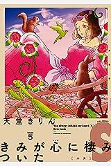 きみが心に棲みついたS(5) (FEEL COMICS) Kindle版