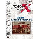プロジェクトX 挑戦者たち 日米逆転! コンビニを作った素人たち [DVD]
