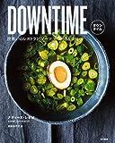 DOWNTIME 世界一のレストラン「ノーマ」のおうちレシピ