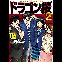 ドラゴン桜2(17) (コルク)