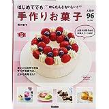 はじめてでも かんたん&おいしい!手作りお菓子: 人気の96レシピ (料理コレ1冊!)