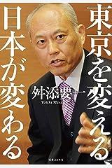 東京を変える、日本が変わる Kindle版