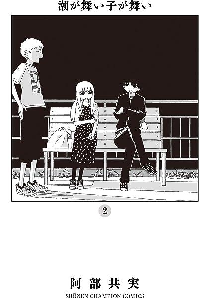 潮が舞い子が舞い(2) (少年チャンピオン・コミックス) | 阿部共実 |本 ...