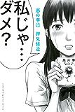 惡の華(3) (週刊少年マガジンコミックス)