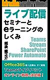 ライブ配信セミナーとeラーニングのしくみ: Office365導入企業は、すぐ実践!Teamsライブイベントのオンライン教育決定版!