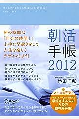 朝活手帳2012 単行本(ソフトカバー)
