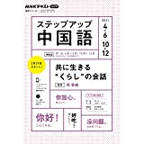 NHKラジオ ステップアップ中国語 2021年 4月~6月/10月~12月 [雑誌] (NHKテキスト)