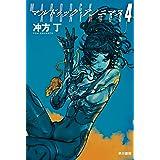 マルドゥック・アノニマス 4 (ハヤカワ文庫JA)