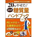 20kgやせた! 麻生式糖質量ハンドブック (TJMOOK)