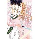 黒崎くんの言いなりになんてならない(17) (別冊フレンドコミックス)