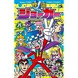 怪盗ジョーカー (20) (てんとう虫コロコロコミックス)