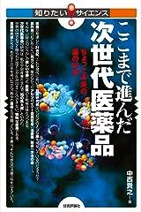ここまで進んだ次世代医薬品 ―ちょっと未来の薬の科学 知りたい!サイエンス Kindle版