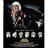 戦略空軍命令 [Blu-ray]